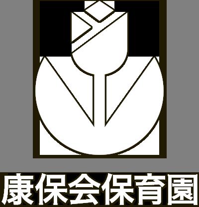 康保会保育園 :: 社会福祉法人康...