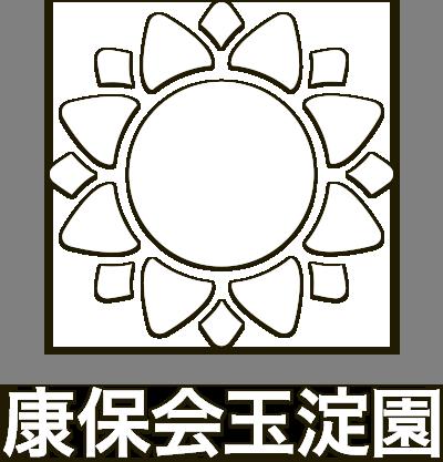 康保会玉淀園 :: 社会福祉法人康...